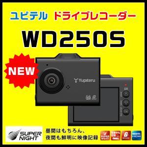 リアにも最適:超広角ドライブレコーダー ユピテル WD250S SUPER NIGHTモデル FULL HD高画質&HDR&Gセンサー搭載|trim