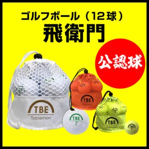 ゴルフボール飛衛門(とびえもん)TOBIEMON「選べる3色」2ピース メッシュバッグ12球入り「R&A公認球」|trim
