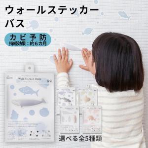 ウォールステッカー バス 浴室用 bio labo バイオラボ (浴室 カビ予防) ギフト プレゼント|trinusstore