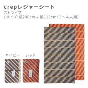 PICNIC LAG (ピクニックラグ) crep(クレプ)ストライプ(Lサイズ) ギフト プレゼント|trinusstore