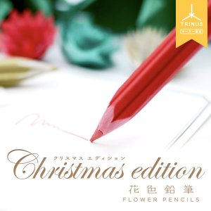 花色鉛筆クリスマスエディション(鉛筆削り付き)Flower Pencils HANA色鉛筆 塗り絵 ...