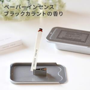 GRASSE TOKYO ペーパーインセンス Blackcurrant お香 アロマ ギフト プレゼント|trinusstore