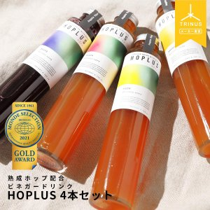 HOPLUS ホプラス 4本セット ビネガー お酢 ホップ ビネガー ドリンク プレゼント ギフト 贈り物 送料無料 trinusstore