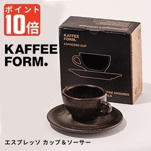 KAFFEEFORM. カフェフォルム カップアンドソーサー エスプレッソ コーヒー ギフト プレゼント trinusstore