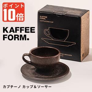 KAFFEEFORM. カフェフォルム カップアンドソーサー カプチーノ コーヒー ギフト プレゼント trinusstore