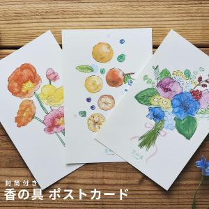 香の具 ポストカード GRASSE TOKYO グラーストウキョウ 第29回 日本文具大賞2020 優秀賞 ギフト プレゼント|trinusstore