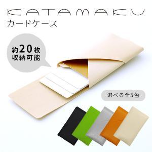 KATAMAKU(カタマク)カードケース 名刺入れ メンズ レディース 薄型 ブランド ギフト プレゼント|trinusstore