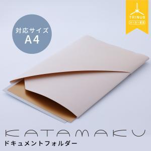KATAMAKU(カタマク)ドキュメントフォルダー ドキュメントファイル A4 ベージュ ギフト プレゼント|trinusstore