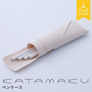KATAMAKU(カタマク) ペンケース ベージュ おしゃれ シンプル 大容量 ギフト プレゼント|trinusstore