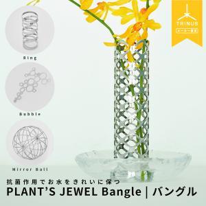 PLANT'S JEWEL(プランツジュエル) Bangle(バングル) 花器 花瓶 おしゃれ 雑貨 フラワー 花 ギフト プレゼント【送料無料】|trinusstore