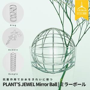 PLANT'S JEWEL(プランツジュエル) Mirror Ball(ミラーボール) 花器 花瓶 おしゃれ 雑貨 フラワー 花 ギフト プレゼント【送料無料】|trinusstore