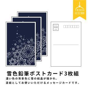 雪色鉛筆 ポストカード(3枚組)塗り絵 大人の塗り絵 ギフト プレゼント|trinusstore