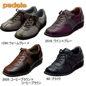 ペダラPEDALA WPM867【レディース】アシックス【※セール品】