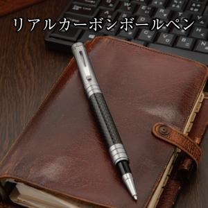 ボールペン キャップ式 メンズ 黒 ブラック カーボン シルバー 男性 プレゼント ギフト カーボンイズム|trioofficial