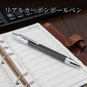 ボールペン ノック式 メンズ 黒 ブラック カーボン 男性 プレゼント ギフト カーボンイズム|trioofficial