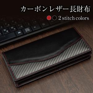 長財布 本革 メンズ 財布 赤ステッチ レッドステッチ カーボンレザー カーボンイズム|trioofficial