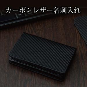 名刺入れ 本革 カーボン メンズ カードケース 大容量 カーボンイズム|trioofficial