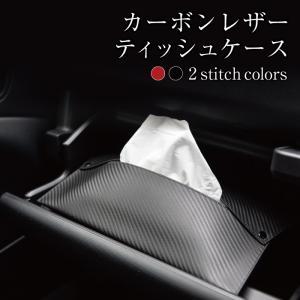 ティッシュケース 本革 ティッシュカバー カーボンレザー 車 黒ステッチ ブラックステッチ カーボンイズム|trioofficial