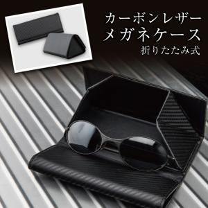 メガネケース メンズ 黒 ブラック 本革 ハードケース マグネット カーボンレザー カーボンイズム|trioofficial