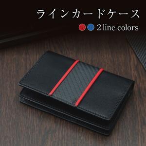 名刺入れ 本革 カーボン メンズ 赤ライン レッドライン カードケース 大容量 カーボンイズム|trioofficial
