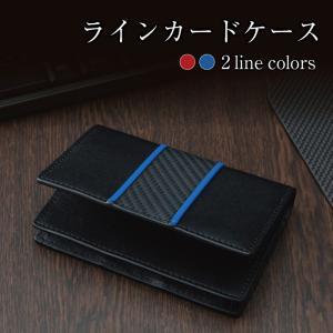 名刺入れ 本革 カーボン メンズ 青ライン ブルーライン カードケース 大容量 カーボンイズム|trioofficial