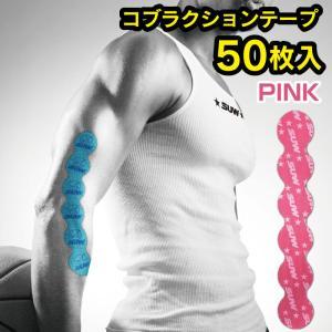 SUW コブラクションテープ 50枚入り ピンク テーピング 送料無料  CXT-002-50|trioofficial