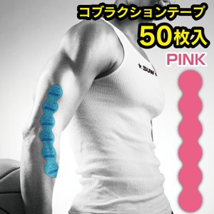 SUW コブラクションテープ ロゴ無し無地 50枚入り ピンク テーピング 送料無料  CXT-004|trioofficial