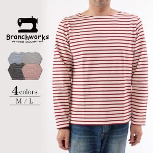 着心地が良い ボートネック ボーダー長袖Tシャツ【Branchworks】ブランチワークス カットソー 日本製 メンズ  プレゼント|trioofficial