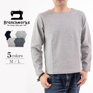 ボートネック スパンフライス【Branchworks】ブランチワークス 長袖Tシャツ 着心地が良い メンズ カットソー|trioofficial