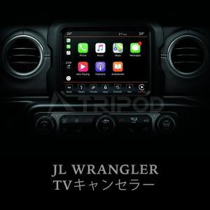 TP-TVCH 新型ラングラー(JL WRANGLER)テレビ・ナビキャンセラー|tripod
