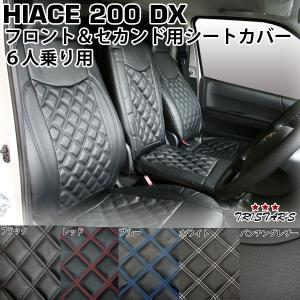 200系 ハイエース DX シートカバー 選べる4色|tristars