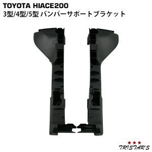 ハイエース 200系 3型 4型 5型 標準 ワイド バンパーサポートブラケット