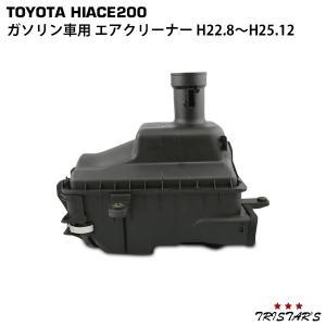 ハイエース 200系 III型 ガソリン車用 パーツ 純正タイプエアクリーナー|tristars