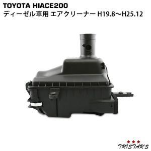 ハイエース 200系 ディーゼル車用 パーツ 純正タイプエアクリーナー|tristars