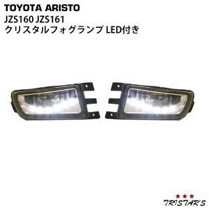 アリスト JZS160 JZS161 パーツ LED AUDI R8ルック クリスタル フォグランプ 左右|tristars