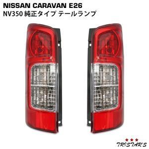 キャラバン NV350 E26系 パーツ テールランプ 片側|tristars