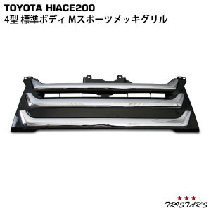 ハイエース 200系 4型 標準用 パーツ Mスポーツメッキグリル|tristars