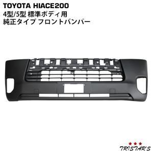 ハイエース200系4型 標準用 パーツ 純正タイプ フロントバンパー|tristars
