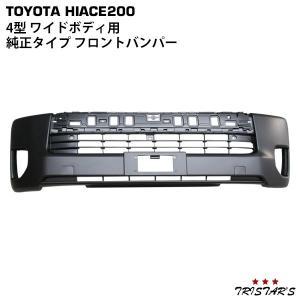 ハイエース 200系 4型 ワイド 純正タイプフロントバンパー
