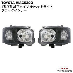 ハイエース 200系 4型 パーツ ヘッドライトブラックインナー左右 レべ付車検対応|tristars