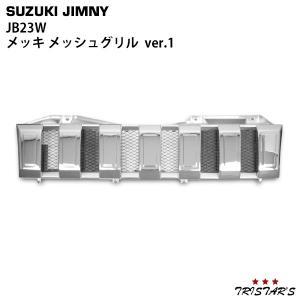 ジムニー JB23 スポーツブラックメッシュメッキグリルVer1|tristars