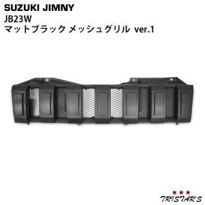 ジムニー JB23  スポーツメッシュマッドブラックグリルVer1|tristars