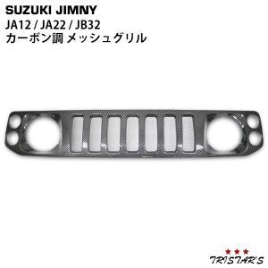 ジムニー JA12 JA22 JB32 カーボン調スポーツメッシュグリル|tristars