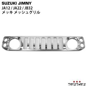 ジムニー JA12 JA22 JB32 スポーツメッシュメッキグリル|tristars