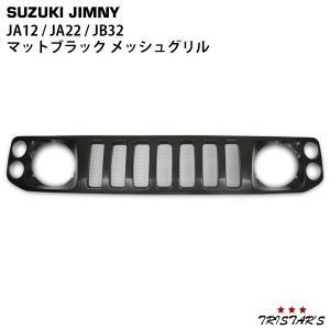 ジムニー JA12 JA22 JB32 マットブラックスポーツメッシュグリル