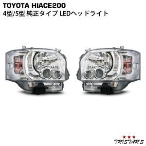 ハイエース 200系 4型 パーツ 純正タイプ LEDヘッドライト  左右|tristars