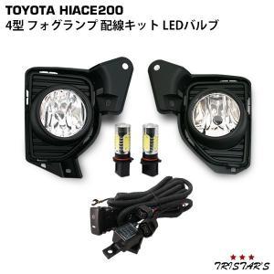ハイエース200系 4型 パーツ フォグランプ&スイッチ配線&LEDバルブ|tristars