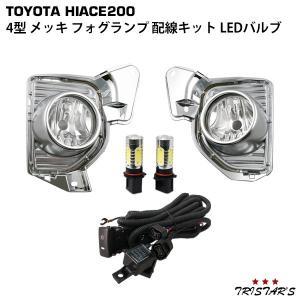 ハイエース200系 4型 パーツ メッキフォグランプ&スイッチ配線&LEDバルブ|tristars