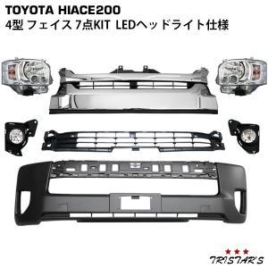 ハイエース 200系 4型 LEDフェイスチェンジ7点KIT|tristars