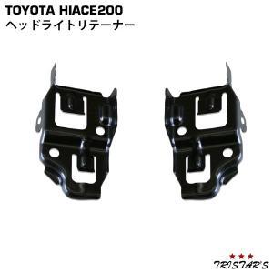 ハイエース 200系 3型 4型 標準ボディー用 ヘッドライトリテーナー|tristars